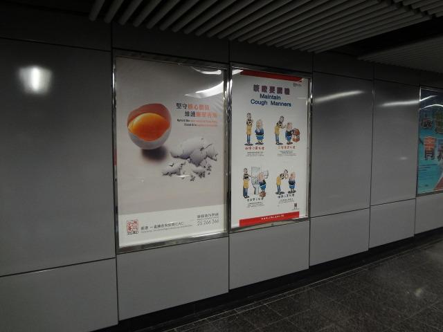 MTR 4 sheet posters - Hin Lee Plastic & Screen Printing Ltd